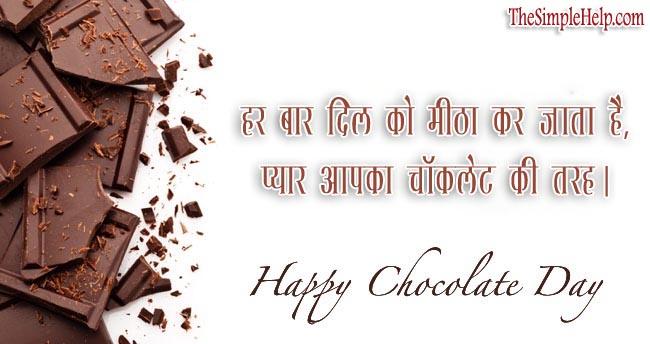 Chocolate Day Wishes Shayari
