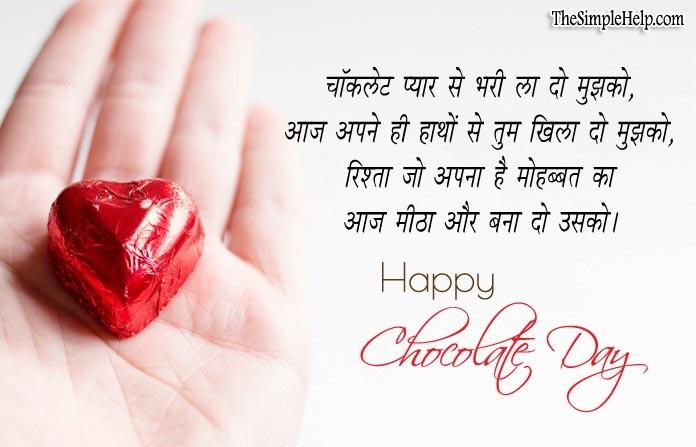 Chocolate Day Wishes in Hindi