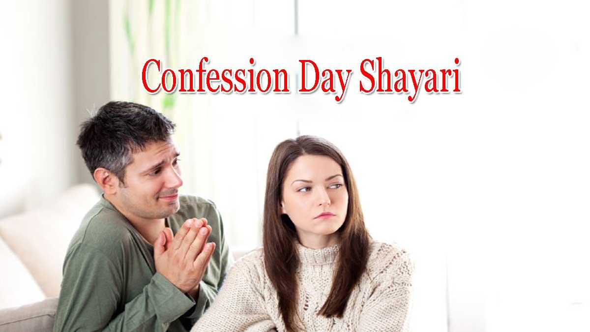 Confession Day Shayari In Hindi