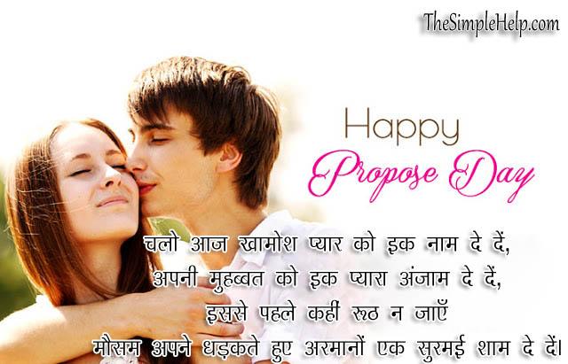 Cute Propose Day Shayari Sms in Hindi