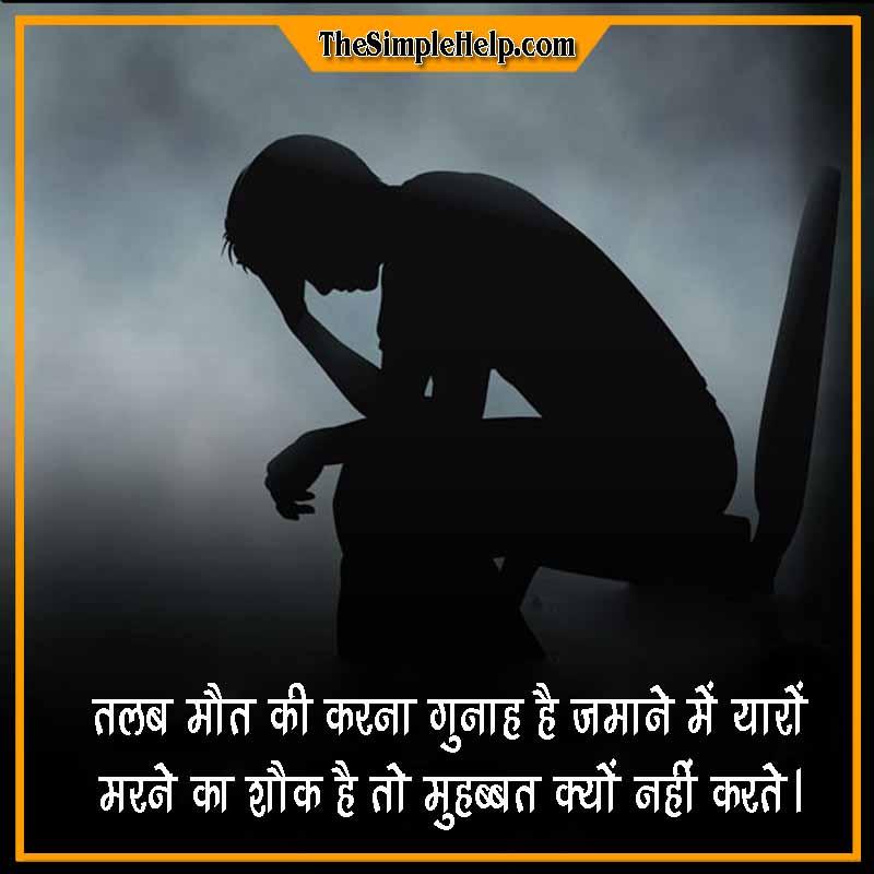 Death Whatsapp Status in Hindi