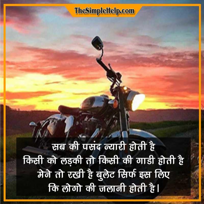 Desi Bullet Status In Hindi