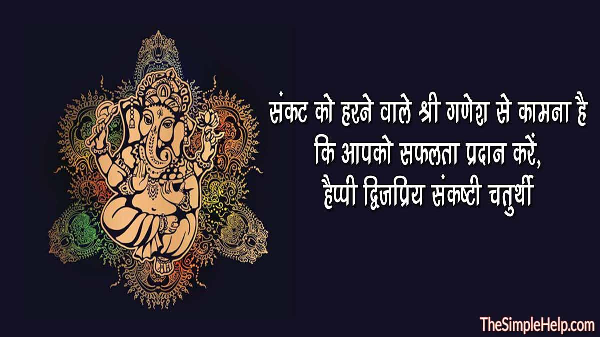 Dwijapriya Sankashti Chaturthi Messages