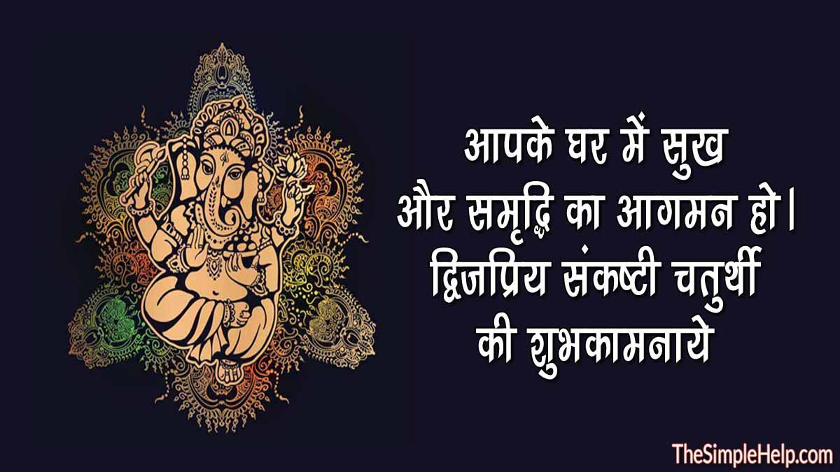 Dwijapriya Sankashti Chaturthi Quotes With Images