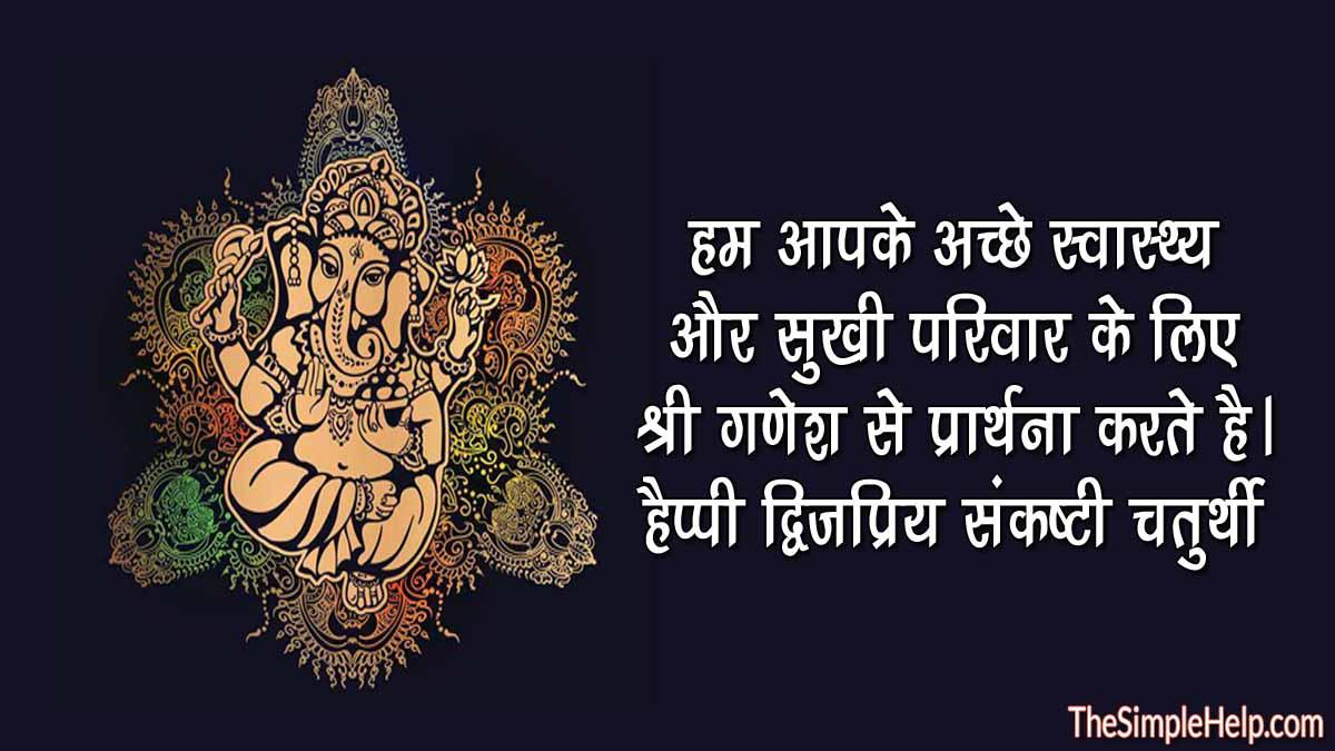 Dwijapriya Sankashti Chaturthi Status Images For Whatsapp