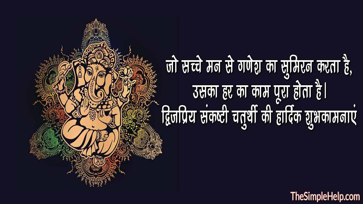 Dwijapriya Sankashti Chaturthi Wishes With Images