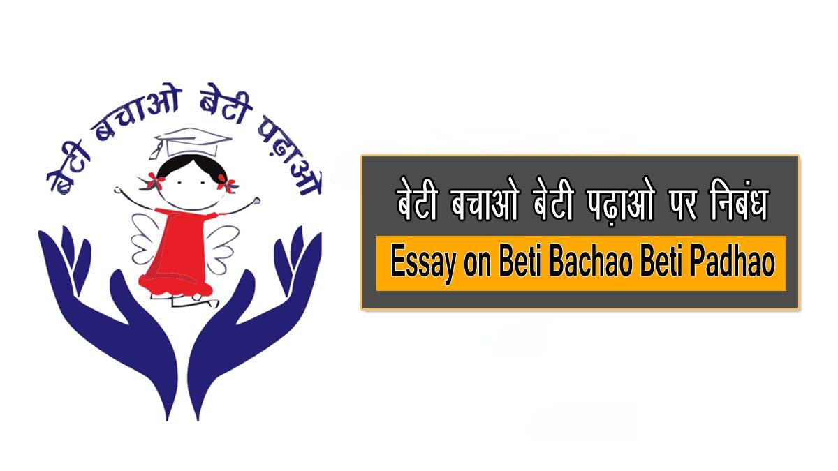 Essay on Beti Bachao Beti Padhao in Hindi