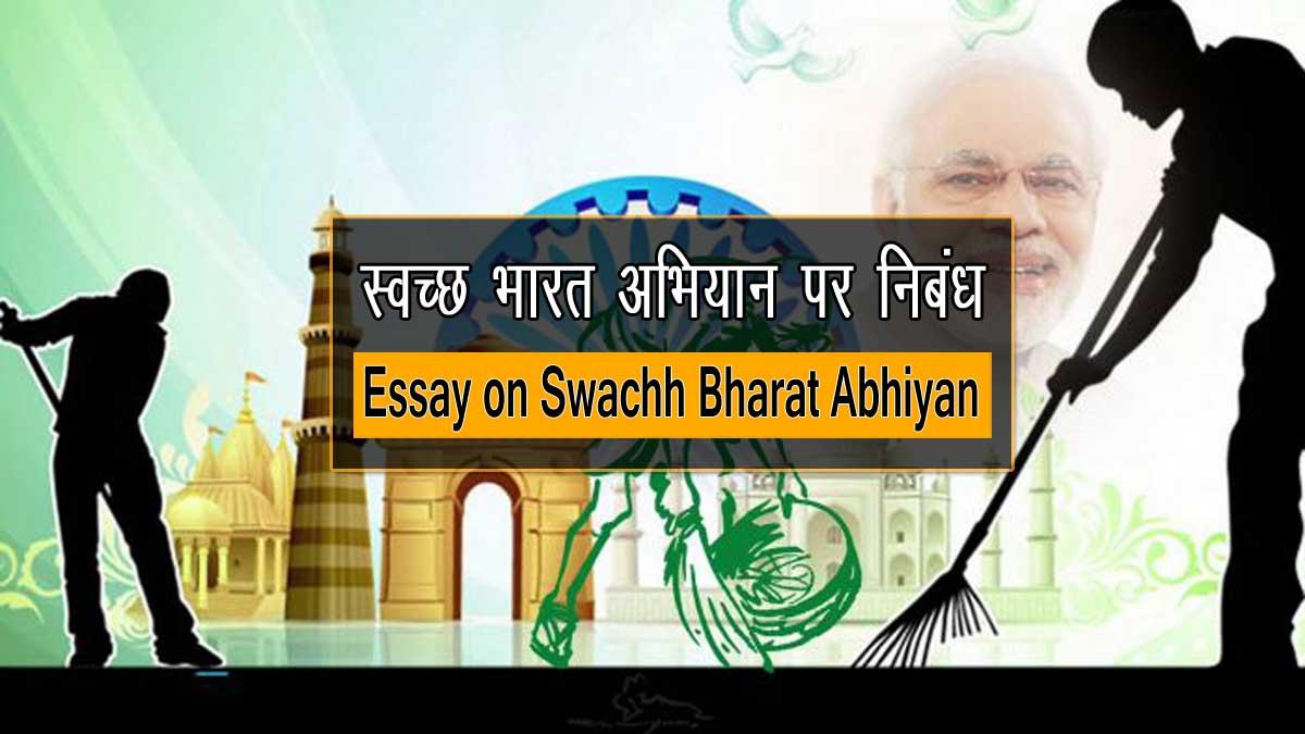 Essay on Swachh Bharat Abhiyan in Hindi