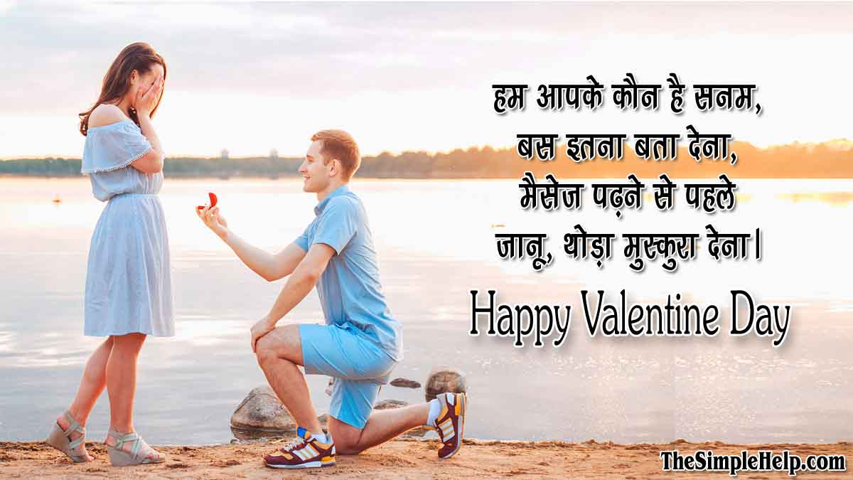 First Valentine's Day Wishes in Hindi