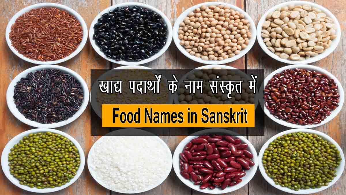 Food Names in Sanskrit