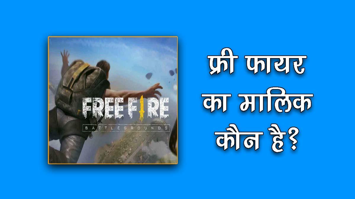 Free Fire Game ka Malik Kaun Hai