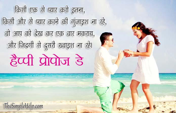 Girlfriend Ko Propose Karne Wali Shayari