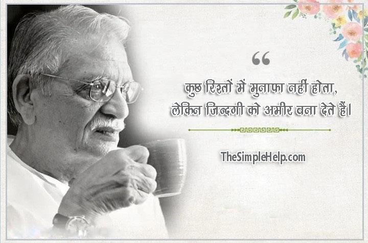 Gulzar Motivational Quotes