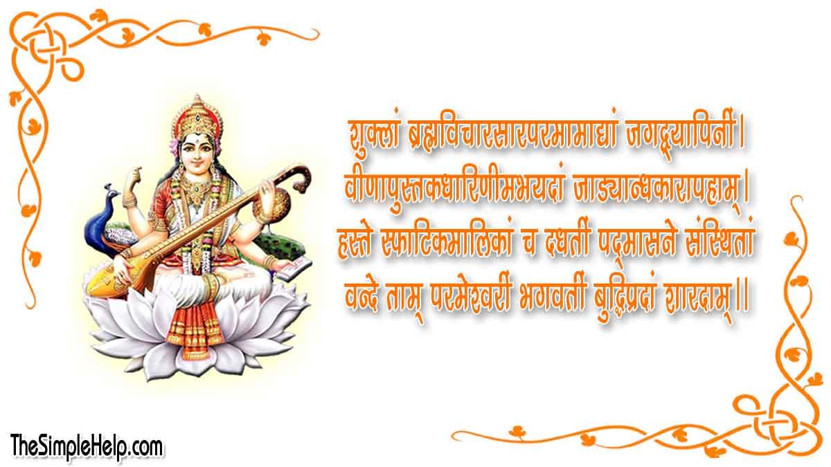 Happy Basant Panchami in Sanskrit