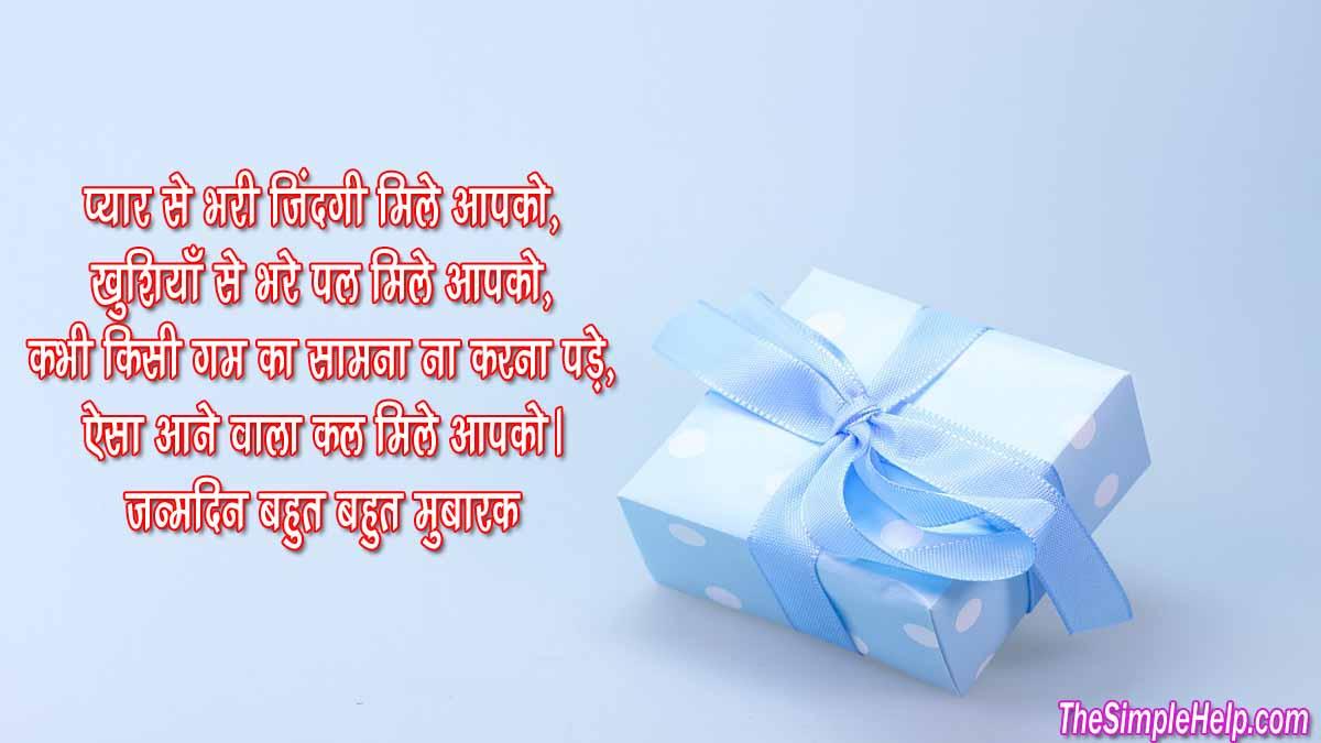 Janamdin Par Shayari in Hindi