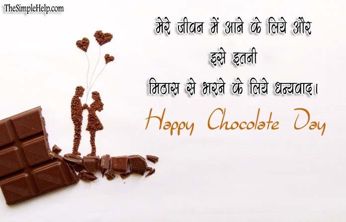 Happy Chocolate Day Image
