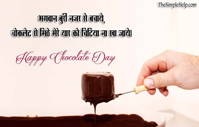 Happy Chocolate Day Images and Pictures Free Download