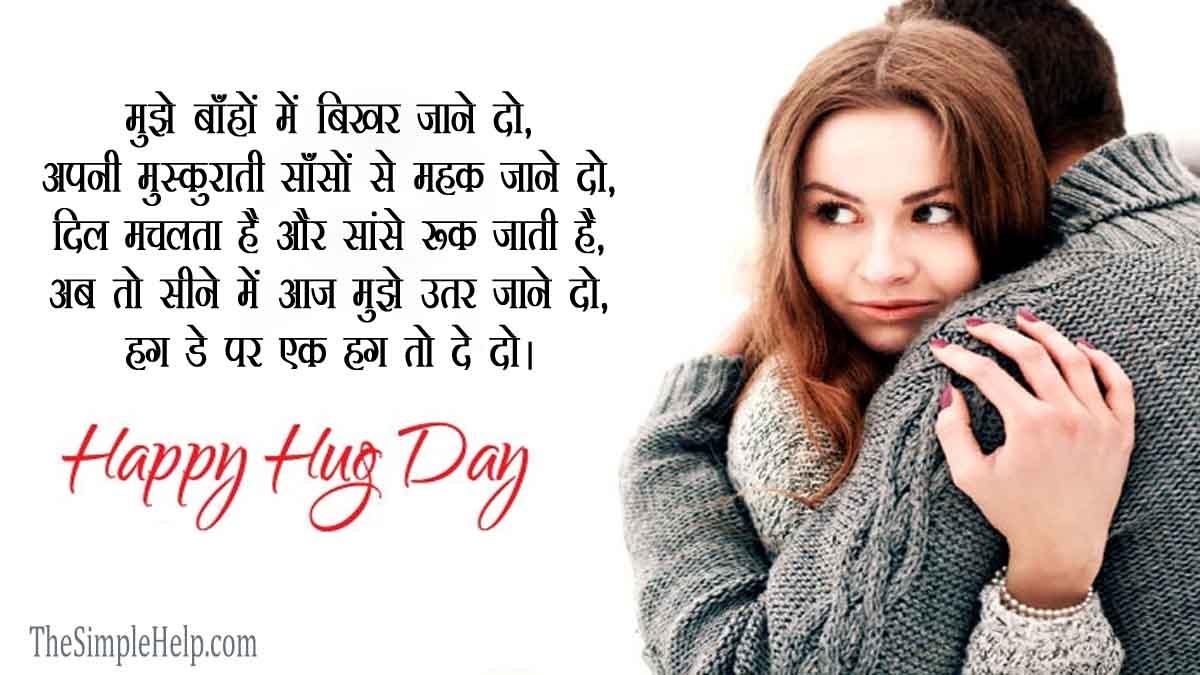 Happy Hug Day Hindi Shayari