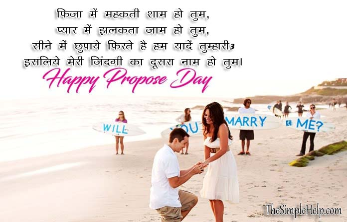 Happy Propose Day SMS Hindi