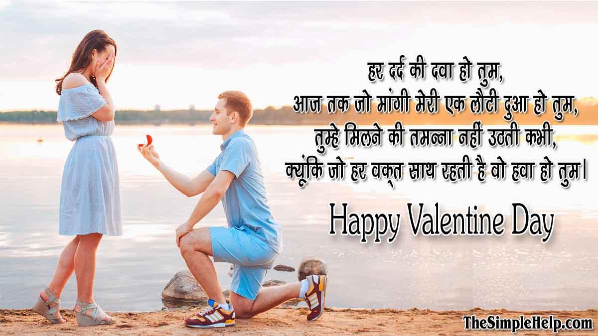 Happy Valentine Day My Love Shayari
