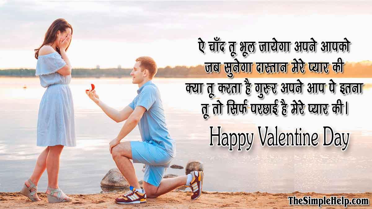 Happy Valentine Day Shayari in Hindi