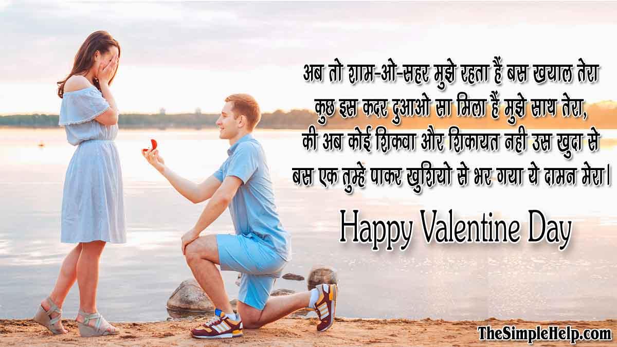 Happy Valentine Day Status and Shayari in Hindi