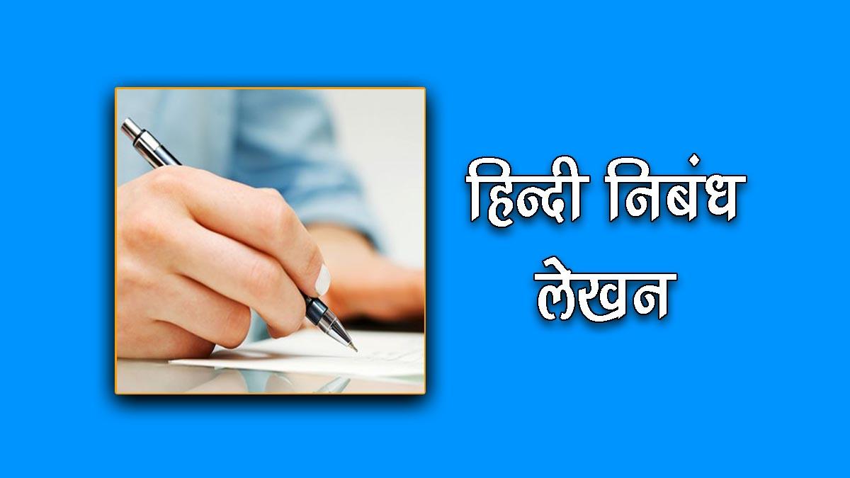 Hindi Essay Writing