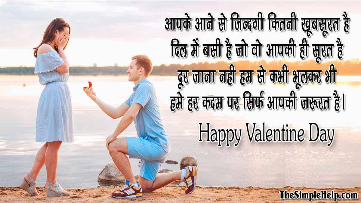 Hindi Valentine Day Shayari on Love