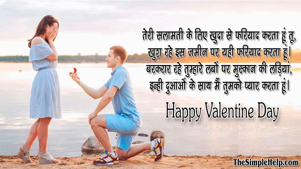 Hindi Valentine Day Shayari