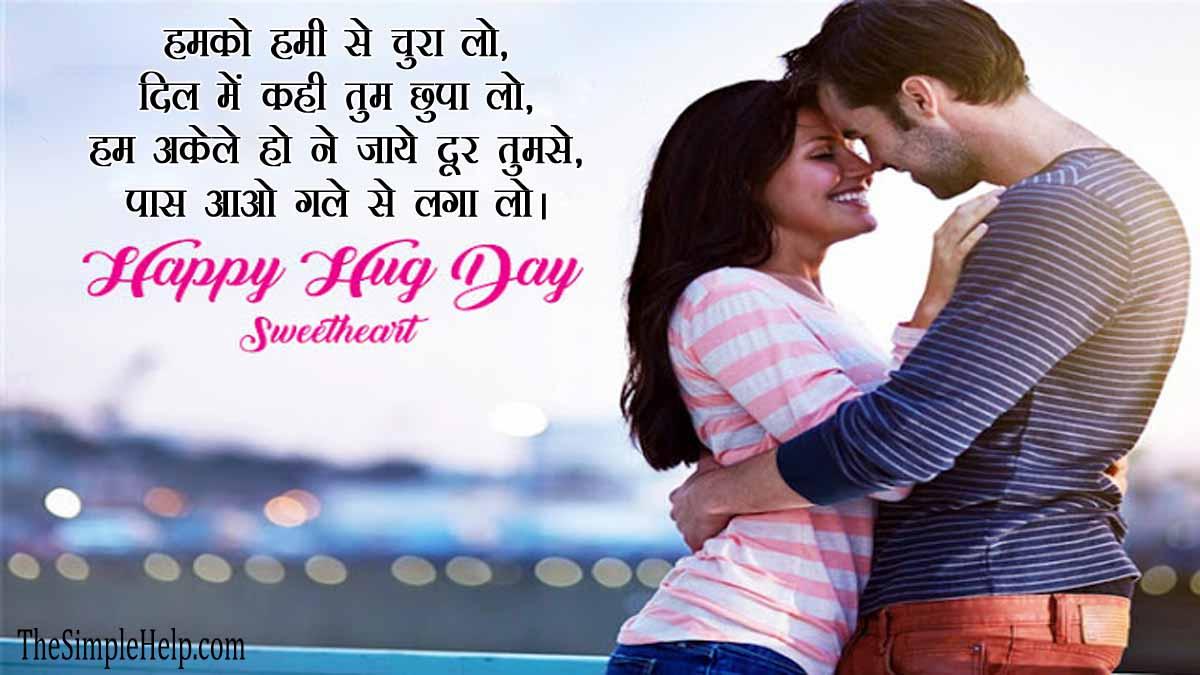 Hug Day Ki Shayari Hindi Mai