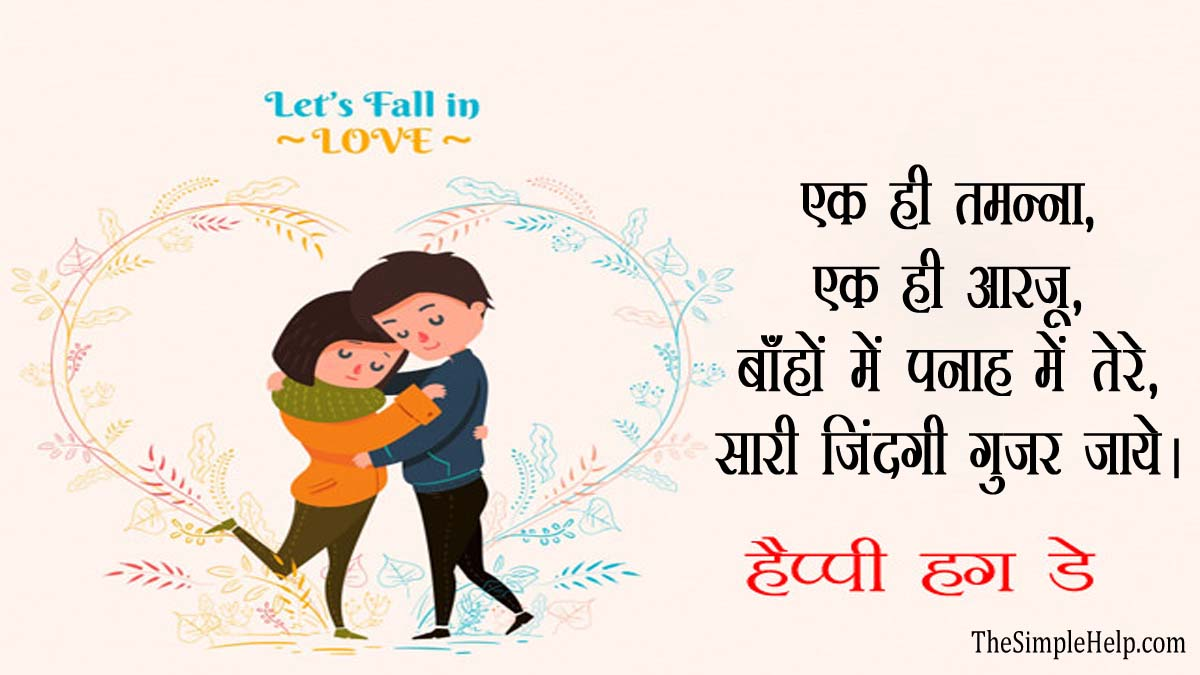 Hug Day Messages in Hindi for Girlfriend