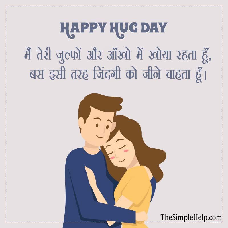 Hug Day Par Shayari in Hindi
