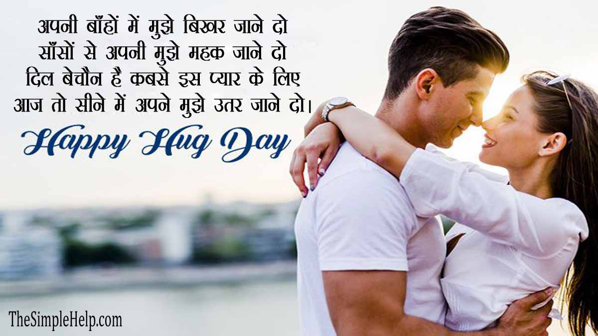 Hug Day Quotes For Husband in Hindi