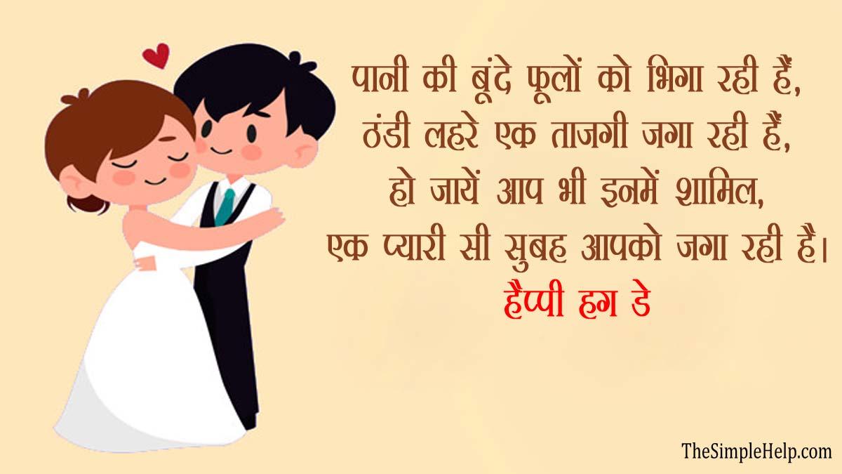 Hug Day Shayari In Hindi For Girlfriend