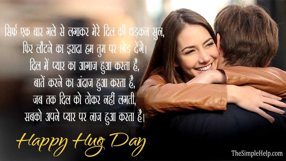 Hug Day Shayari for GF in Hindi