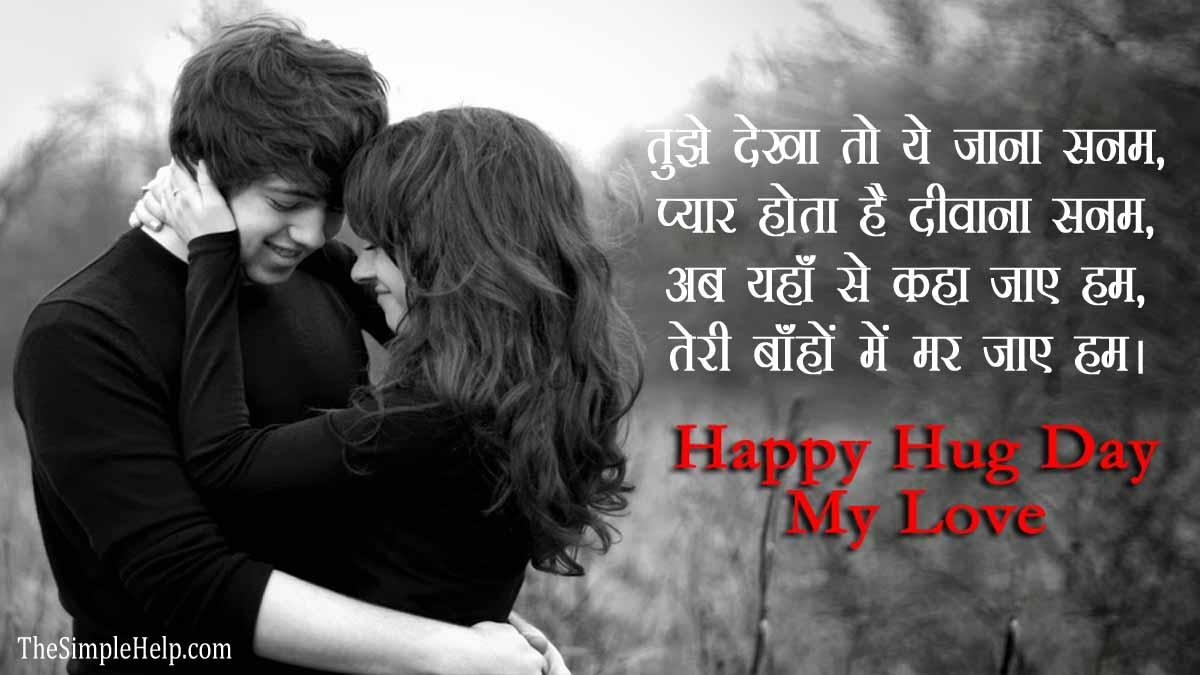 Hug Day Shayari for love in Hindi