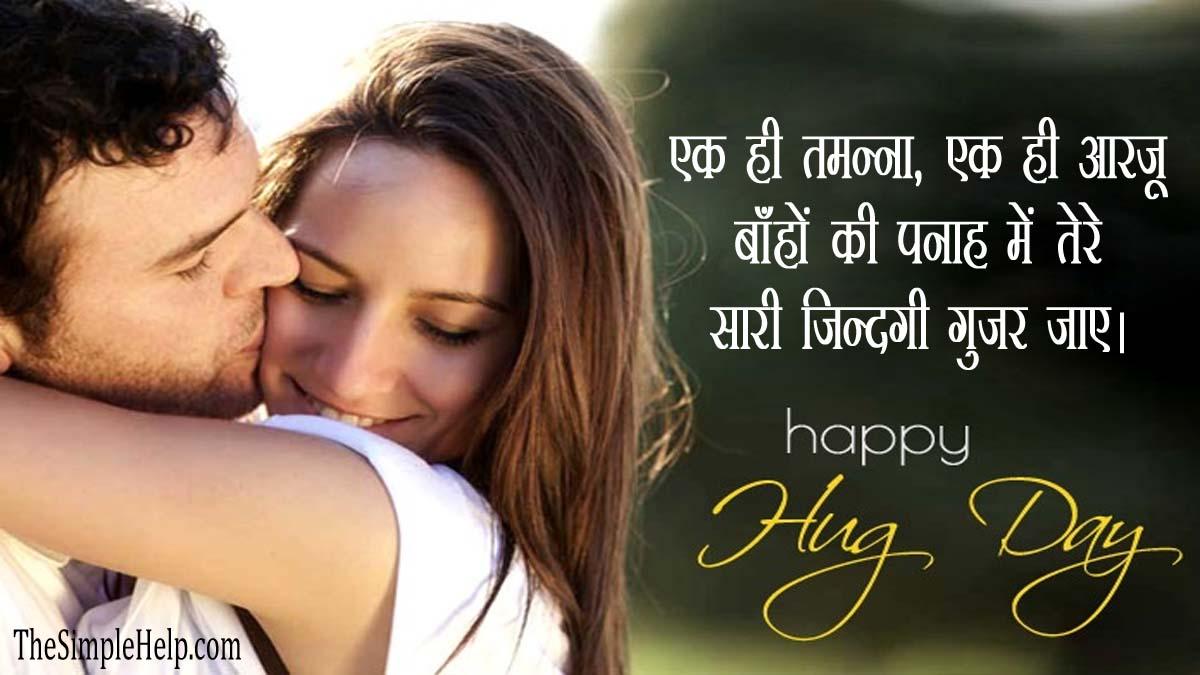 Hug Day Shayari in Hindi font