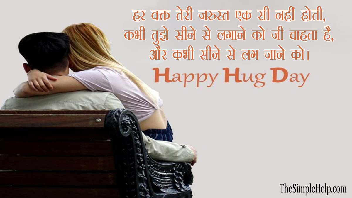 Hug Day Sms In Hindi For Girlfriend
