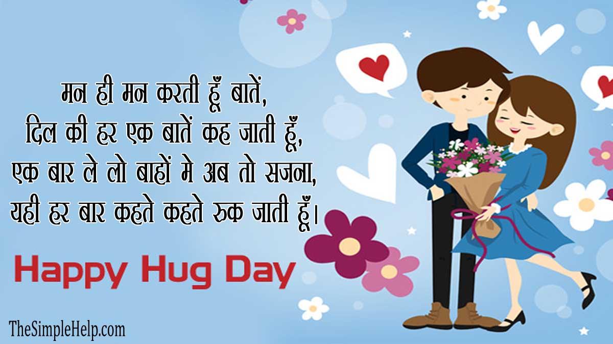 Hug Day ki Shayari Hindi Me