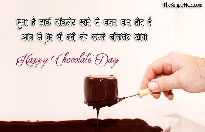 Image of Chocolate Day Wishes