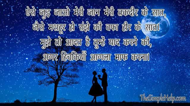 Izhar Shayari in Hindi