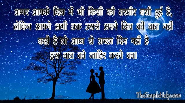 Love Shayari for Propose Day in Hindi
