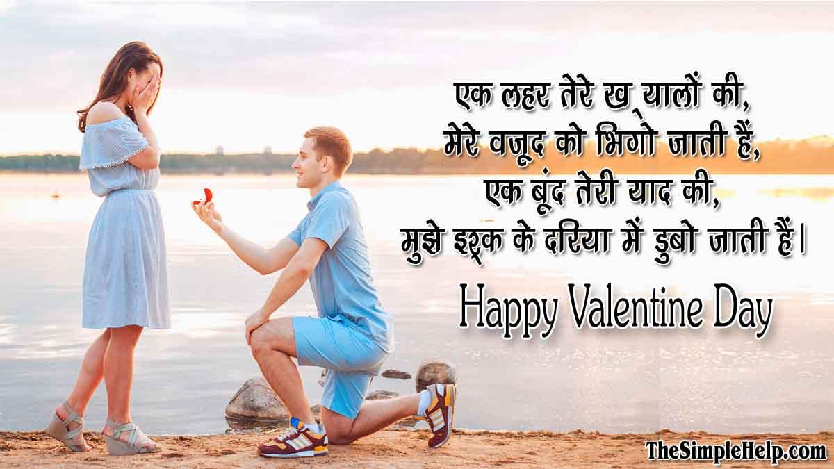 Love Valentine Day Shayari