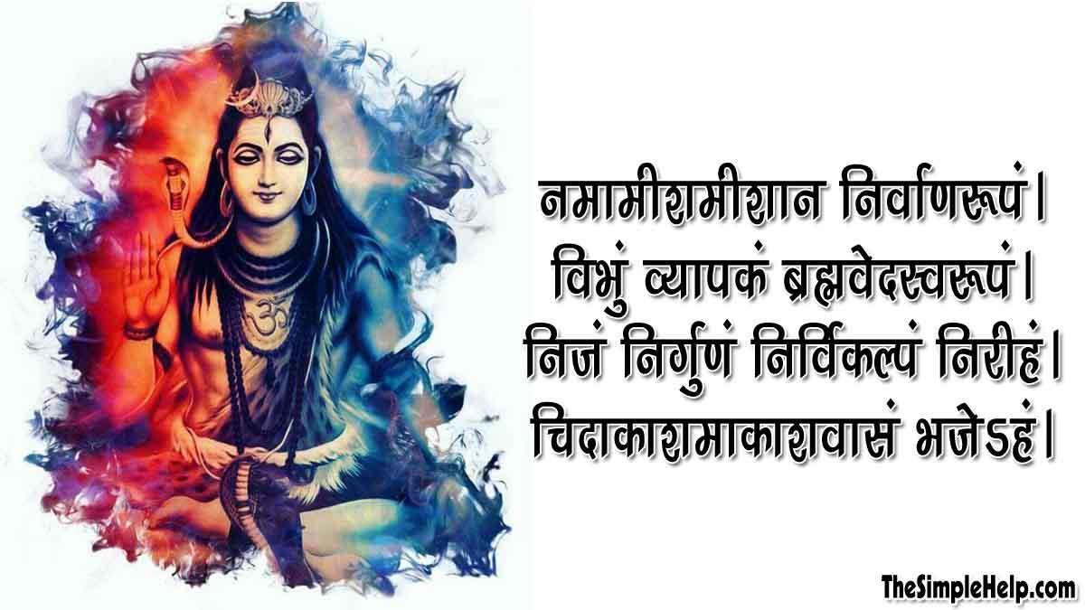 Mahadev Shlok with Hindi Meaning