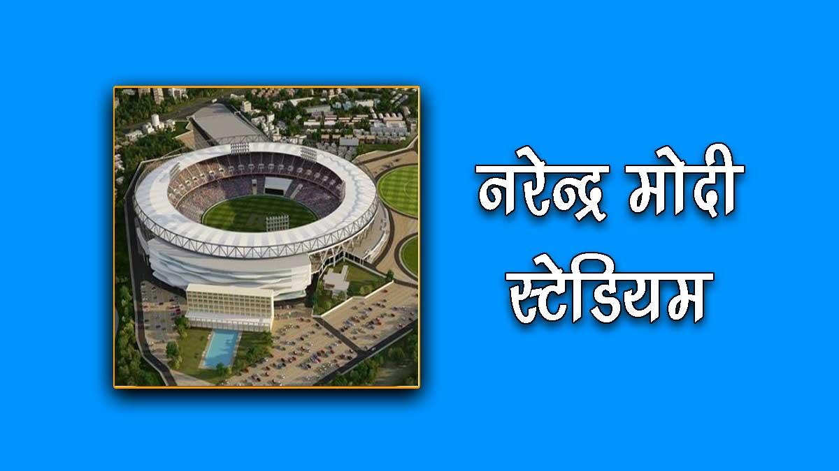 Narendra Modi Motera Stadium in Hindi