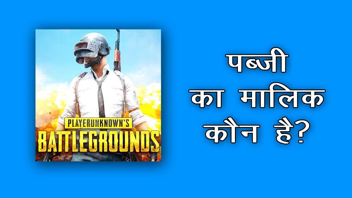PUBG Game ka Malik Kaun Hai