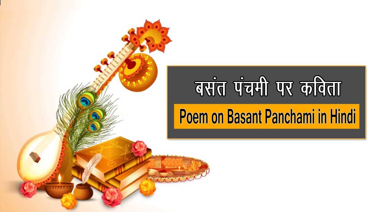 Poem on Basant Panchami in Hindi