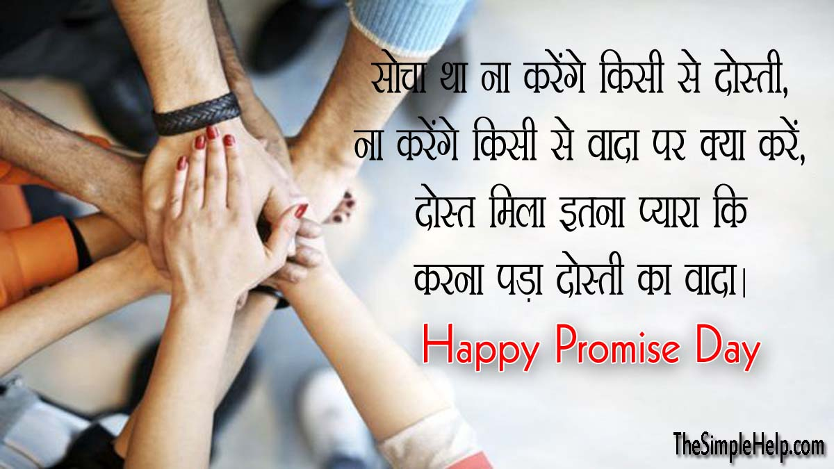 Promise Day Hindi Messages