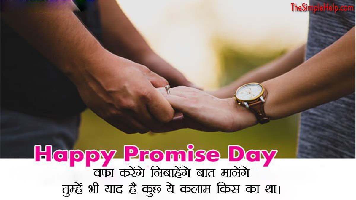 Promise Day Love Shayari in Hindi