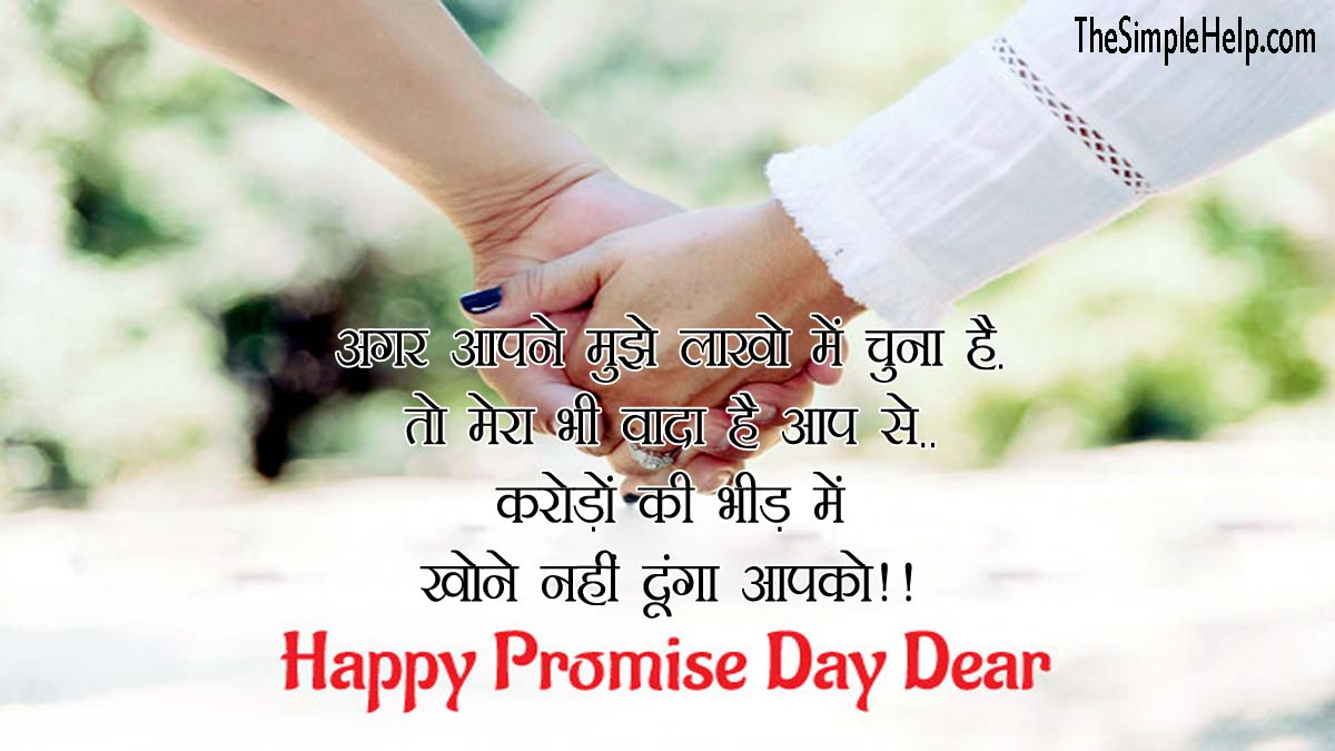 Promise Day Messages in Hindi